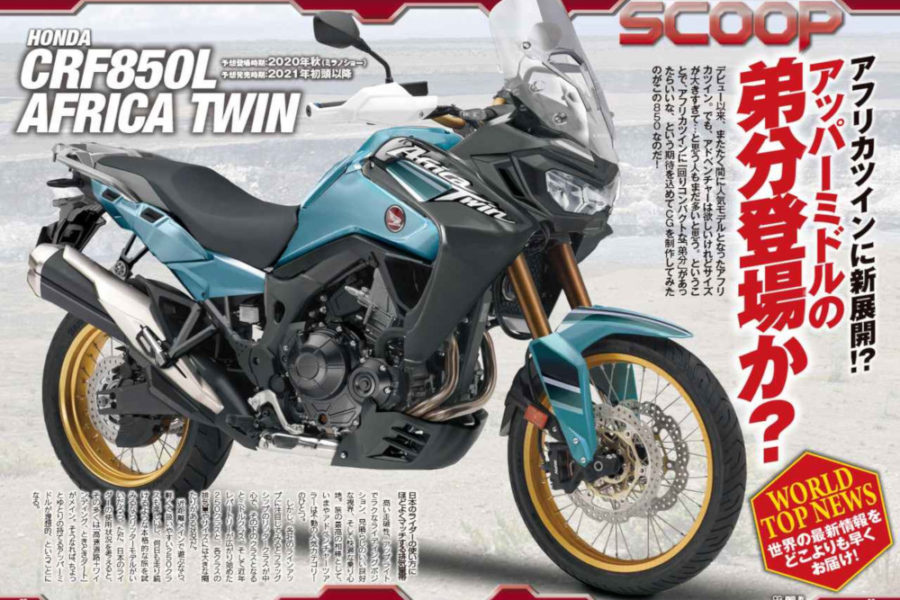 Can we really expect a CRF850L from Honda? Don't hold your breath.